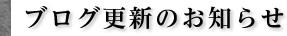 五智山蓮華寺|ブログ更新