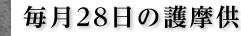 五智山蓮華寺|毎月28日の護摩供