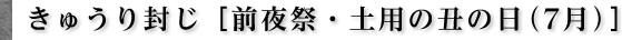 五智山蓮華寺|きゅうり封じ